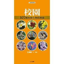 校園:107種校園生物的奧祕