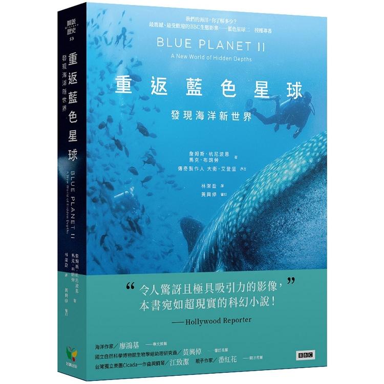 重返藍色星球:發現海洋新世界