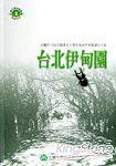 台北伊甸園:士林官邸歷史生態(全彩)