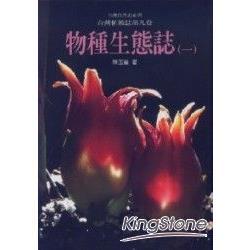 物種生態誌(一)台灣植被誌第九卷