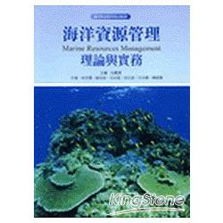 海洋資源管理理論與實務