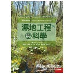 濕地工程與科學-初版