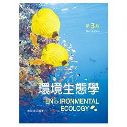環境生態學(第三版)