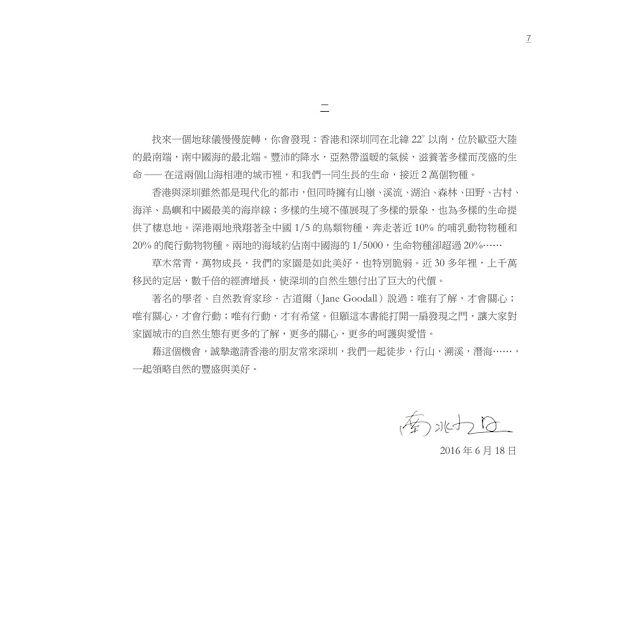 山水相望:深圳自然生態圖解
