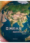 亞洲的水塔
