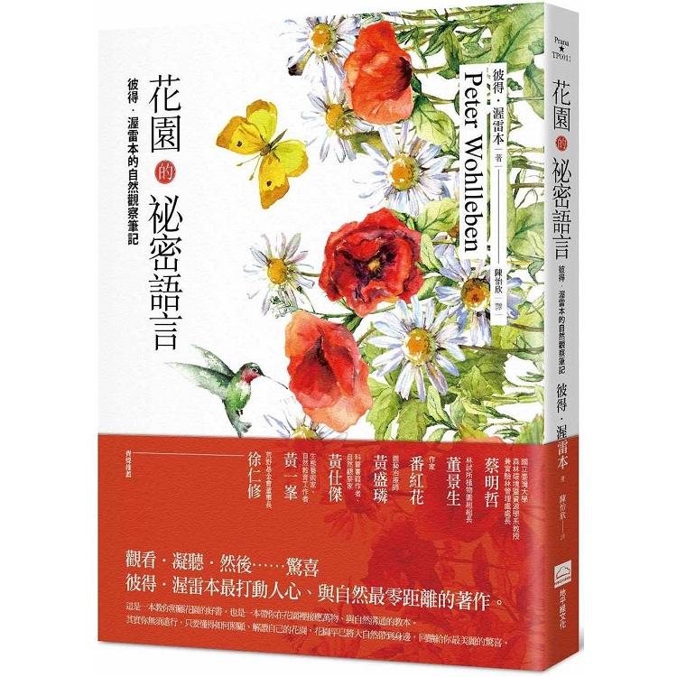 花園的祕密語言:彼得‧渥雷本的自然觀察筆記