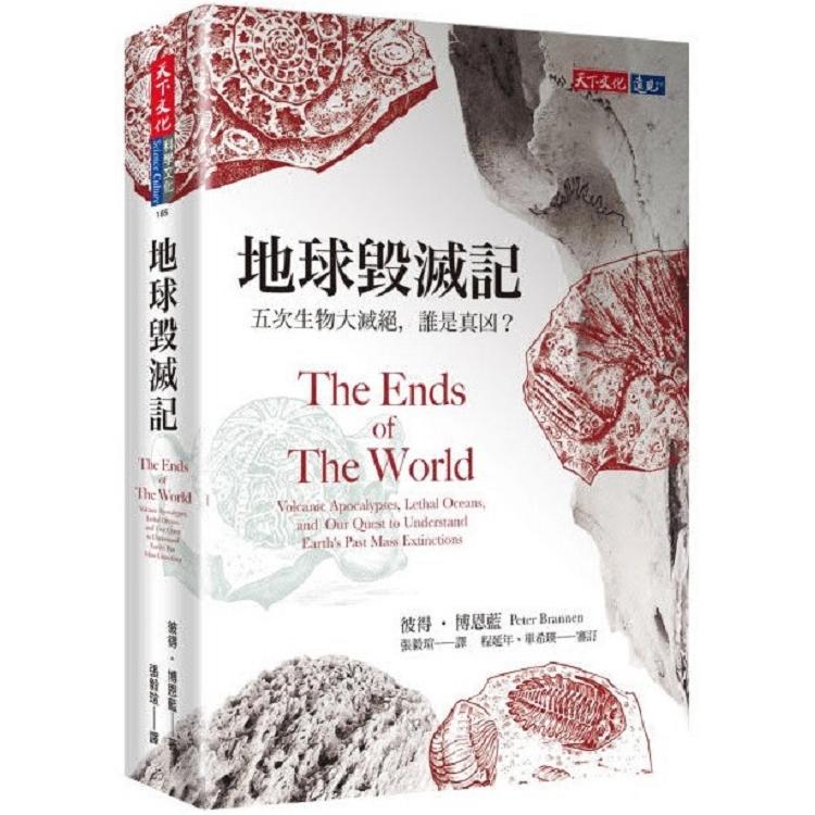 地球毀滅記:五次生物大滅絕,誰是真凶?