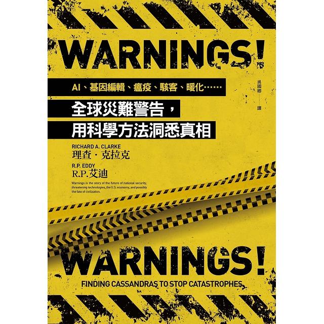 Warnings!AI、基因編輯、瘟疫、駭客、暖化……全球災難警告,用科學方法洞悉真相