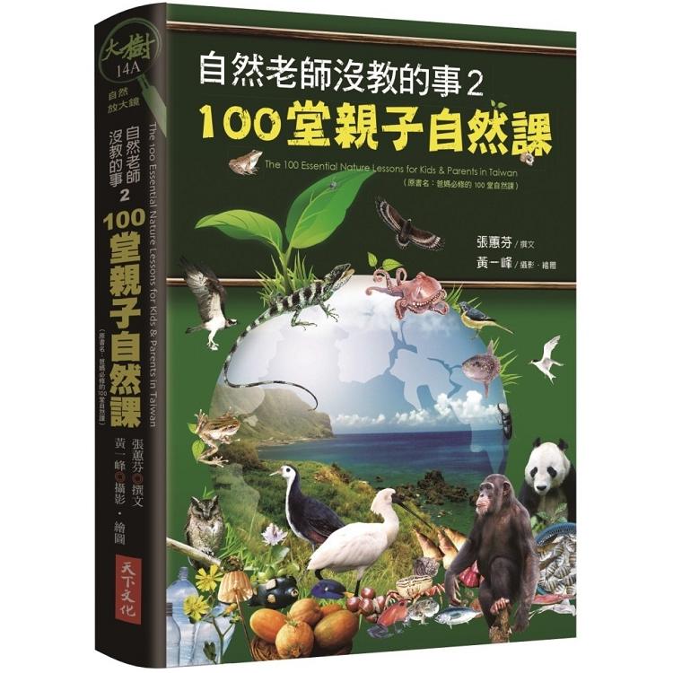 自然老師沒教的事2:100堂親子自然課(2019新版)