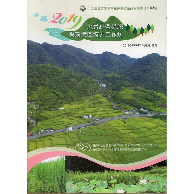 地景經營措施與環境回復力工作坊