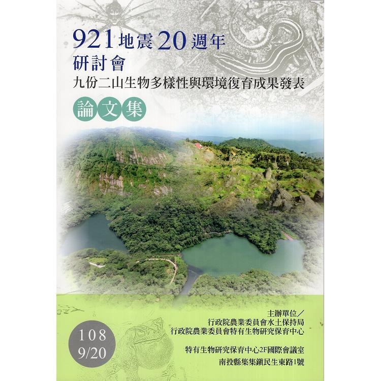 921地震20週年研討會-九份二山生物多樣性與環境復育成果發表論文集