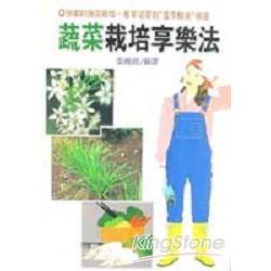 蔬菜栽培享樂法