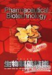 生物製藥技術