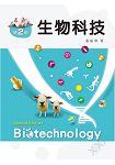 生物科技 (第二版)