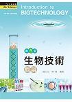 生物技術概論(第五版)