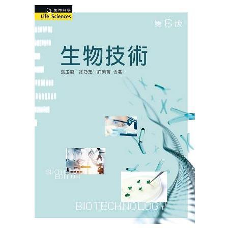 生物技術(第六版)