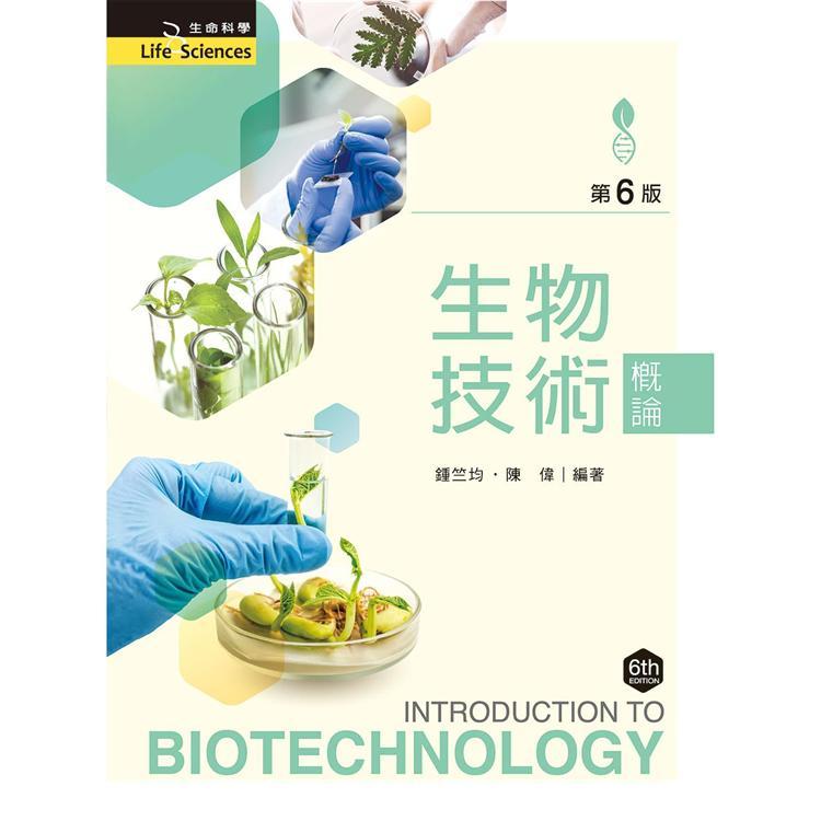 生物技術概論(第六版)