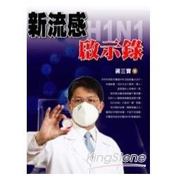 新流感H1N1:啟示錄