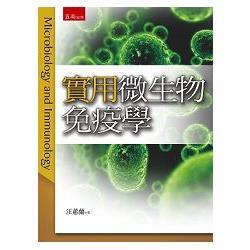 實用微生物免疫學