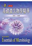 基礎微生物學精華(第二版修訂版)