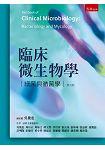 臨床微生物學-細菌與黴菌學