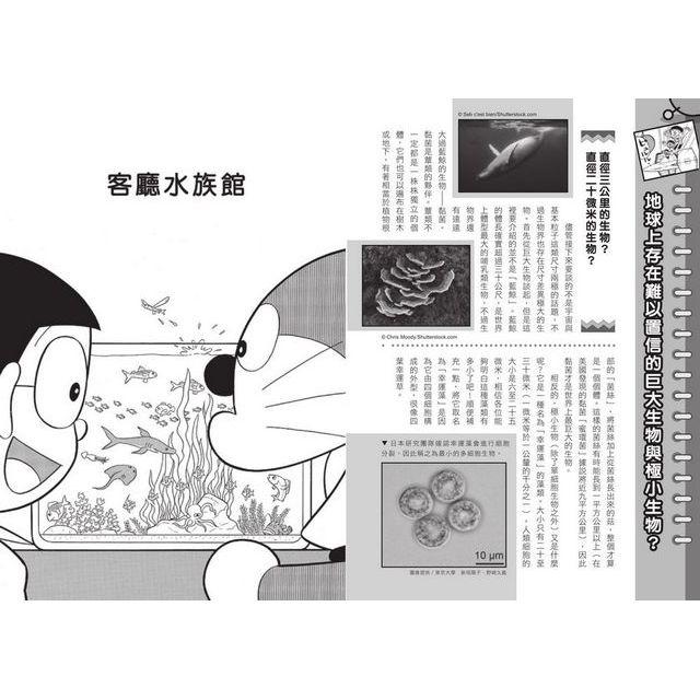 哆啦A夢科學任意門13:小小世界顯微鏡