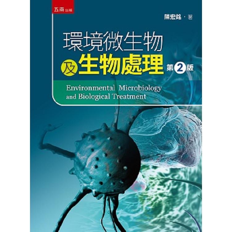 環境微生物及生物處理
