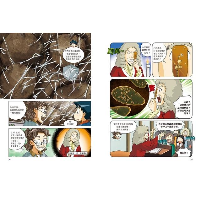 微生物世界歷險記1