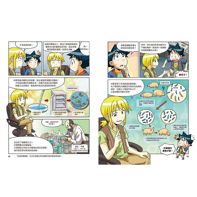 微生物世界歷險記2