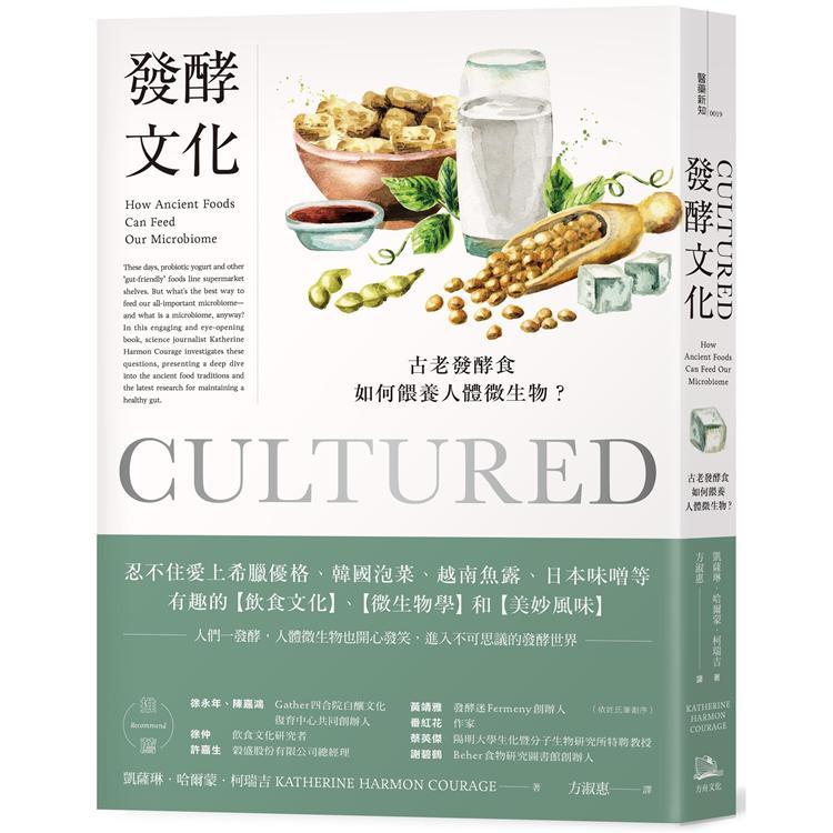 發酵文化:古老發酵食如何餵養人體微生物?