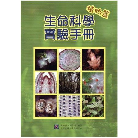 生命科學實驗手冊-植物篇