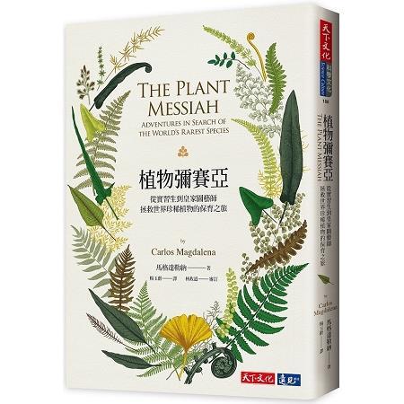 植物彌賽亞:從實習生到皇家園藝師,拯救世界珍稀植物的保育之旅