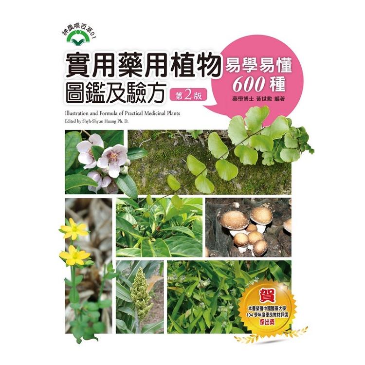 實用藥用植物圖鑑及驗方:易學易懂600種(第二版)