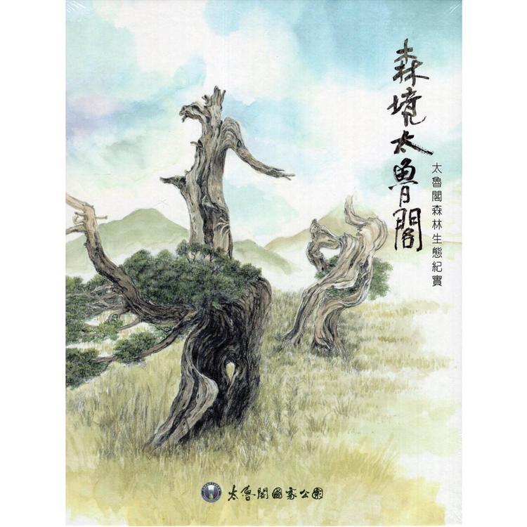 森境太魯閣(DVD)