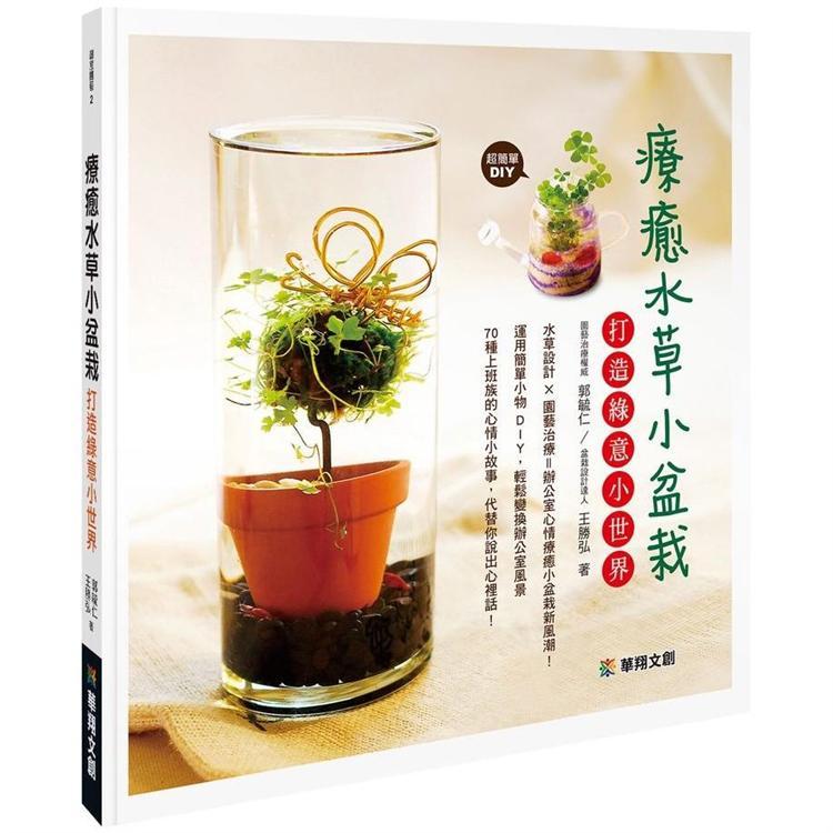 療癒水草小盆栽 打造綠意小世界
