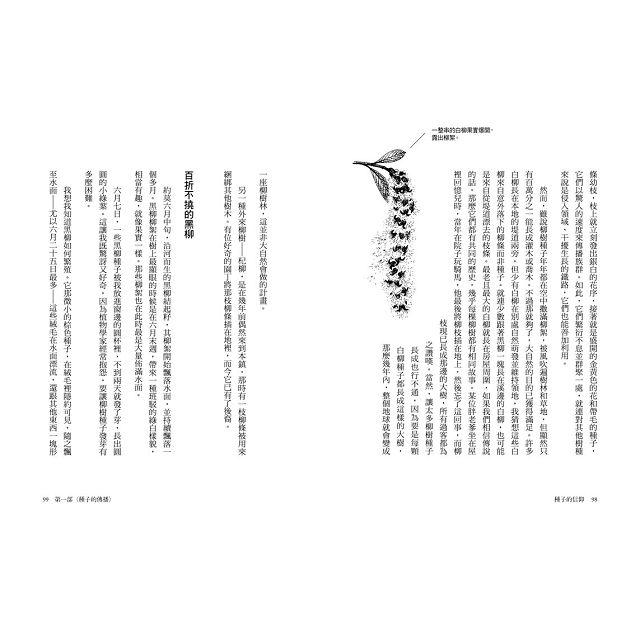種子的信仰:梭羅獻給自然的生命詩歌【全球唯一授權繁體中文版】