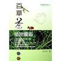 百草茶植物圖鑑
