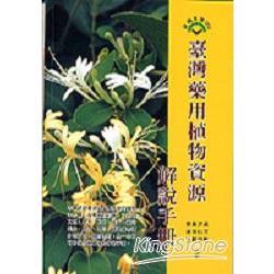 臺灣藥用植物資源解說手冊