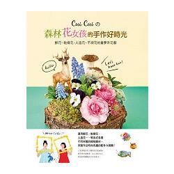 Cui Cui的森林花女孩的手作好時光