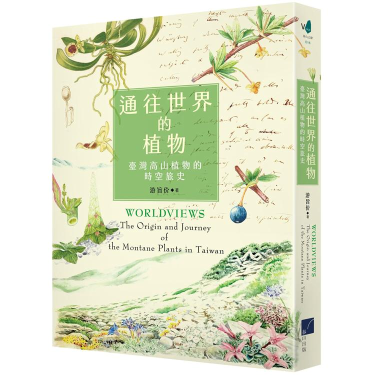 通往世界的植物 : 臺灣高山植物的時空旅史 = Worldviews : the origin and journey of the montane plants in Taiwan(另開視窗)