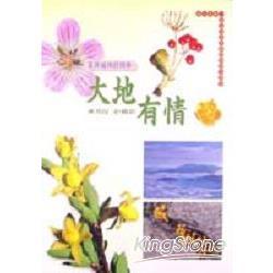 大地有情:台灣植物的四季