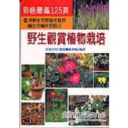 野生觀賞植物裁培