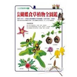 台灣蝴蝶食草植物全圖鑑