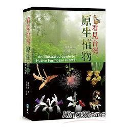看見台灣原生植物