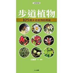 步道植物:105種步道植物的奧祕