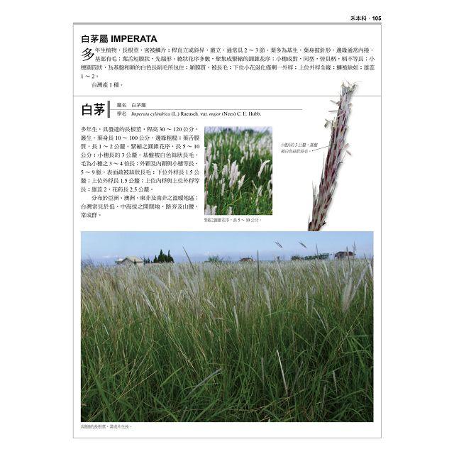台灣原生植物全圖鑑第三卷:禾本科:溝繁縷科