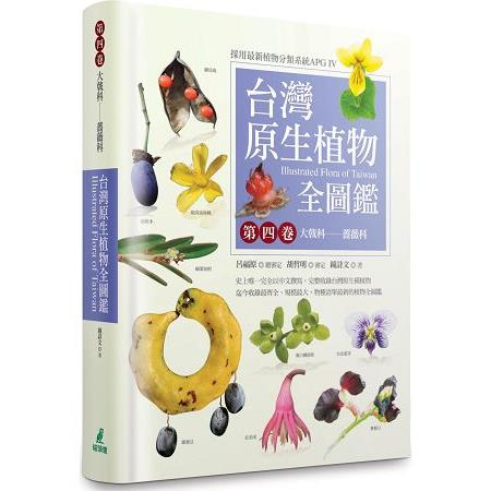 台灣原生植物全圖鑑第四卷:大戟科:薔薇科