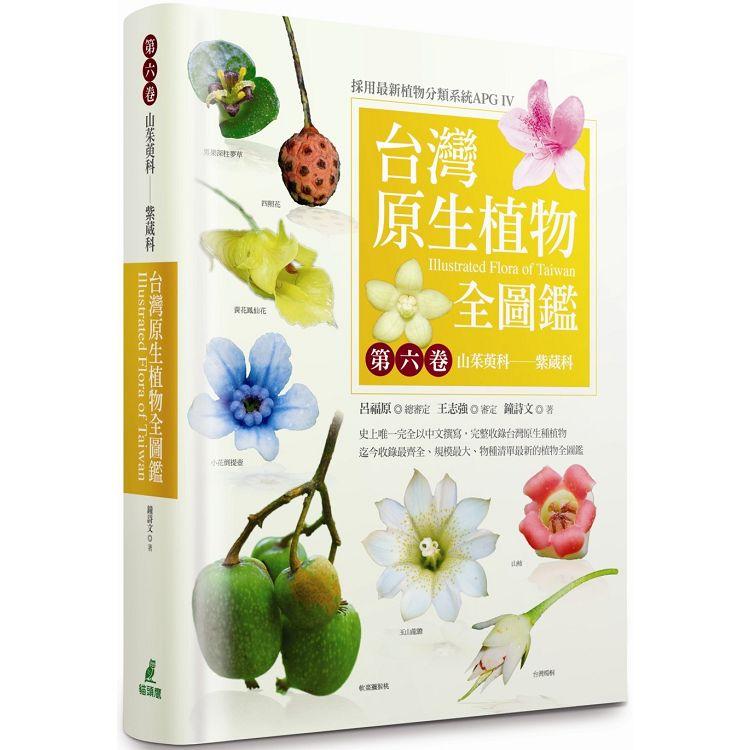 台灣原生植物全圖鑑第六卷:山茱萸科:紫葳科
