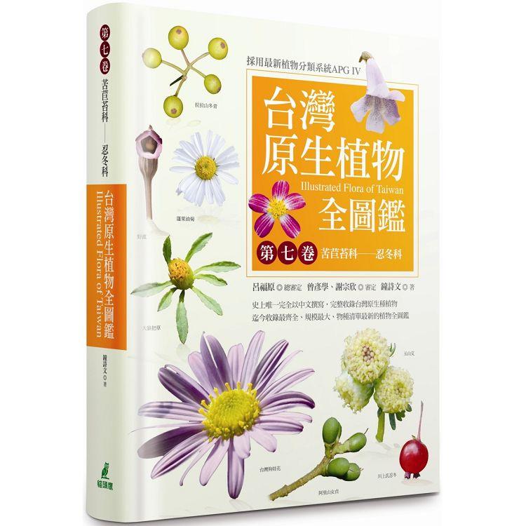 台灣原生植物全圖鑑第七卷:苦苣苔科:忍冬科