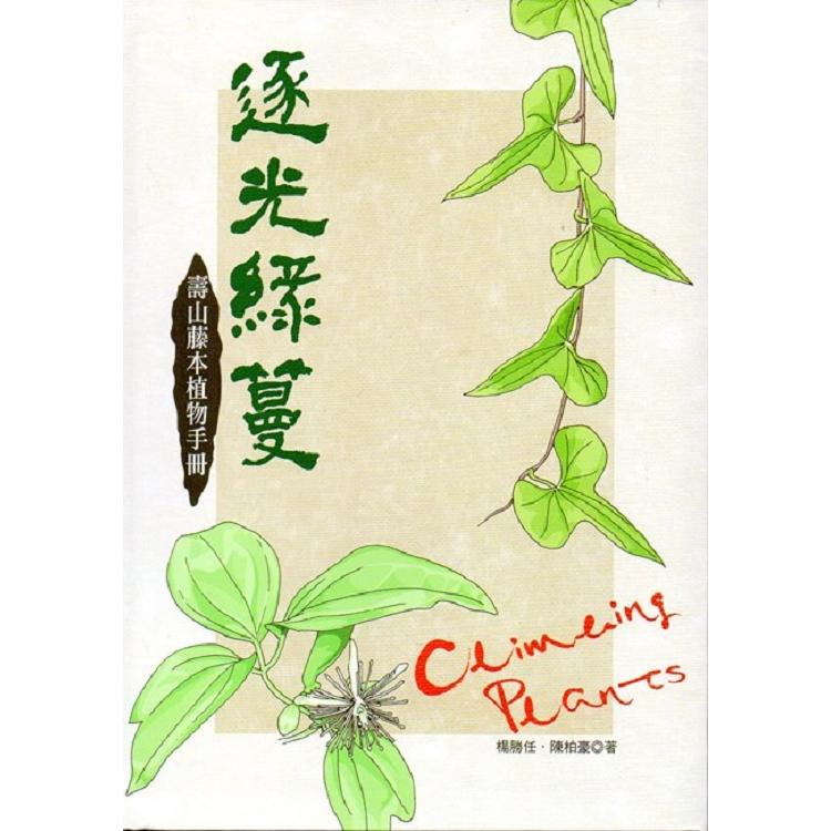 逐光綠蔓:壽山藤本植物手冊